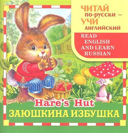 Заюшкина избушка. Hare's Hut. Русская народная сказка