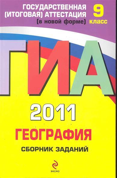 ГИА 2011 География Сборник заданий 9 кл.