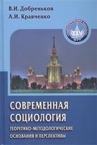 Современная социология: теоретико-методологические основания и перспективы