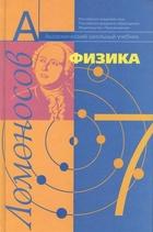 Физика. Молекулярная физика и термодинамика с основами общей астрономии. 7 класс. Учебник для общеобразовательных учреждений