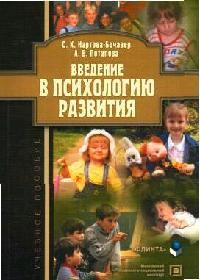 Нартова-Бочавер С. Введение в психологию развития введение в общую психологию cdmp3