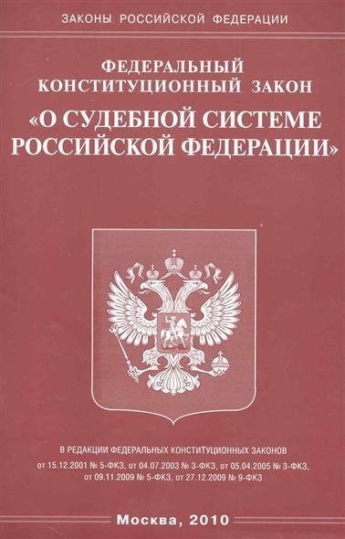 ФКЗ О судебной системе РФ