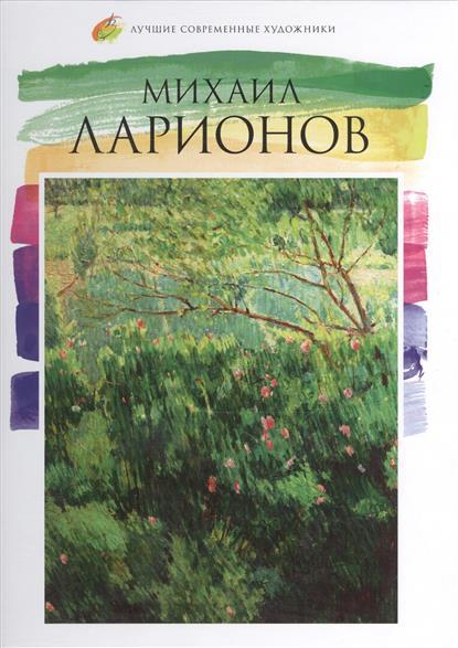 Морозова В. Михаил Ларионов (1881-1964)