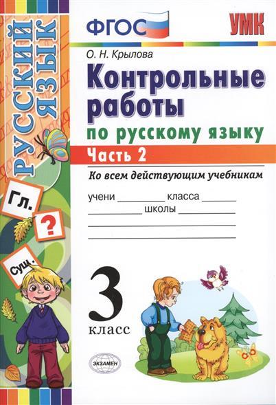 Крылова О.: Контрольные работы по русскому языку. 3 класс. Часть 2 (Ко всем действующим учебникам)
