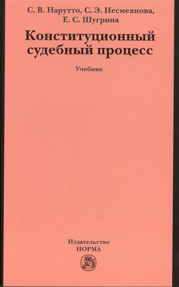 Конституционный судебный процесс. Учебник для магистрантов, аспирантов, преподавателей