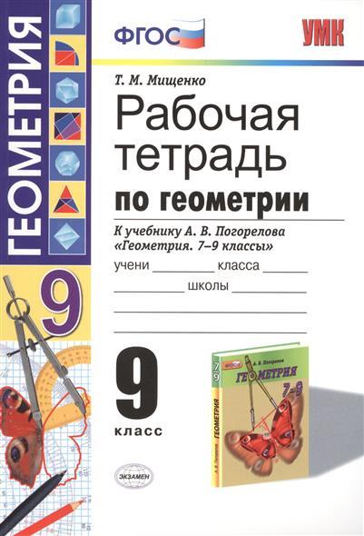 Рабочая тетрадь по геометрии к учебнику А.В. Погоролева