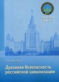 Викторов А. Духовная безопасность российской цивилизации