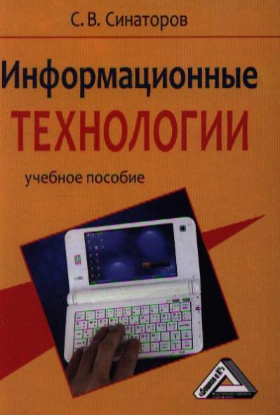 Информационные технологии. Учебное пособие для студентов образовательных учреждений срежнего профессиональное образования