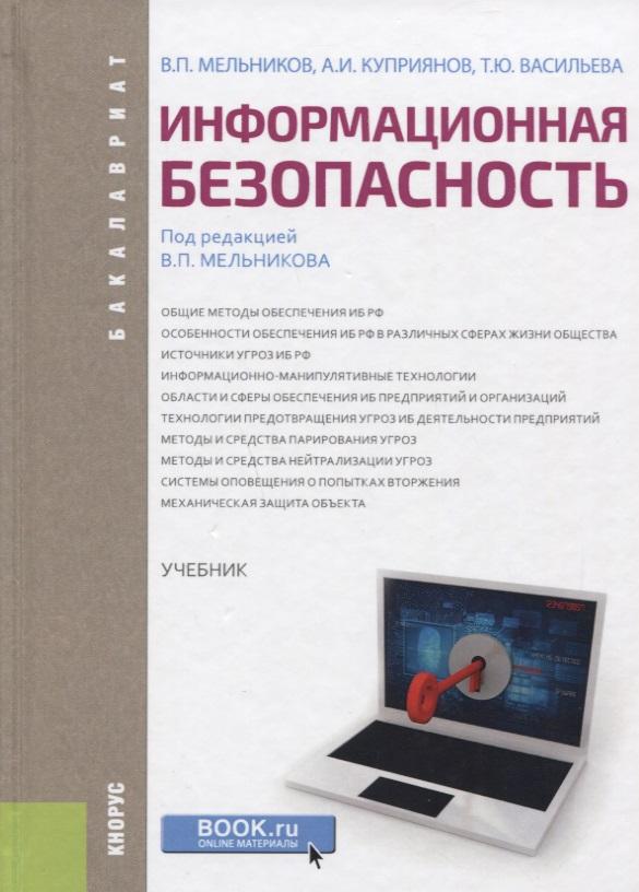 Информационная безопасность Учебник