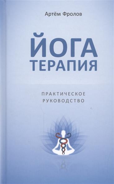 Фролов А. Йогатерапия. Практическое руководство