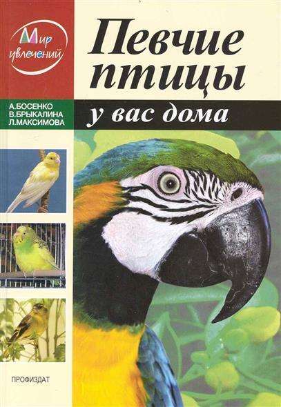 Босенко А., Брыкалина В. и др. / Певчие птицы у вас дома
