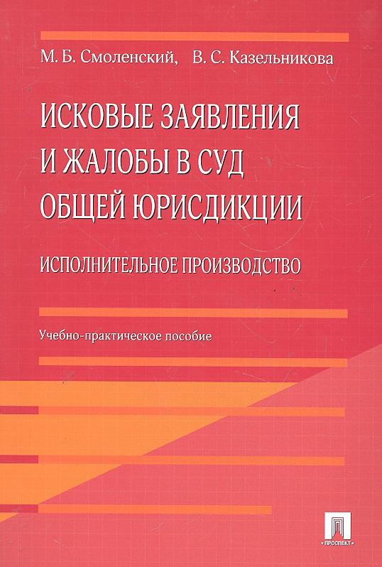Исковые заявления и жалобы в суд общей юрисдикции Учебн.-практ. пособие