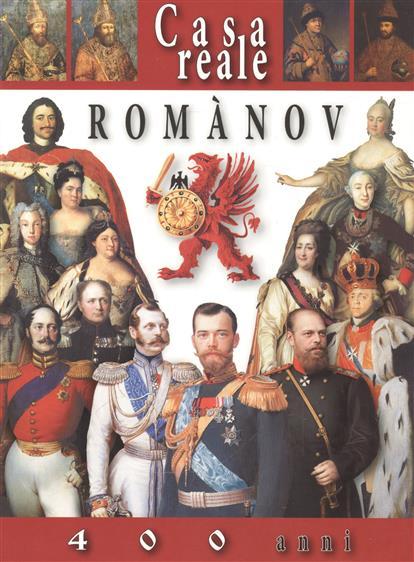 Casa reale Romanov. 400 anni = Дом Романовых. 400 лет. Альбом на итальянском языке