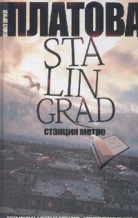 Платова В. Stalingrad станция метро ISBN: 9785170546749 платова в е два билета в никогда
