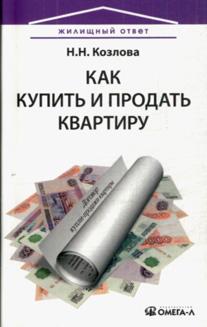 Козлова Н. Как купить и продать квартиру днепропетровск ул орловская купить квартиру