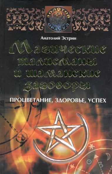 Эстрин А. Магические талисманы и шаманские заговоры эстрин а золотые коды магии