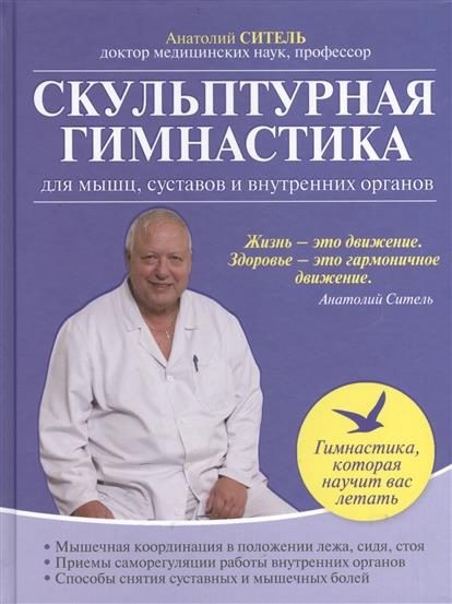 Ситель А. Скульптурная гимнастика для мышц, суставов и внутренних органов