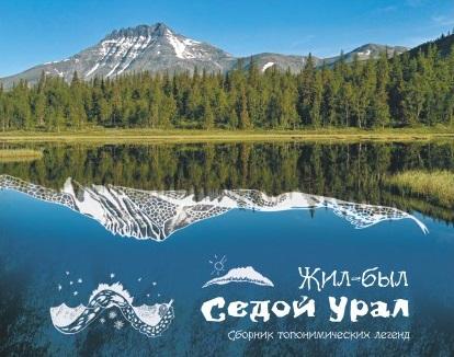Жил-был Седой Урал. Сборник топонимических легенд