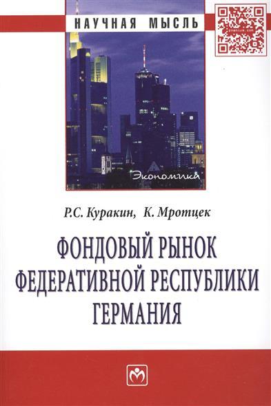Куракин Р., Мротцек К. Фондовый рынок Федеративной Республики Германия. Монография