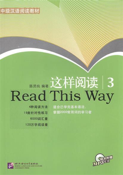 Xianchun C. Read This Way Vol. 3 +CD / Учимся читать. Сборник текстов с упражнениями. Средний уровень (2000 слов). Часть 3 +CD bruce tulgan work this way