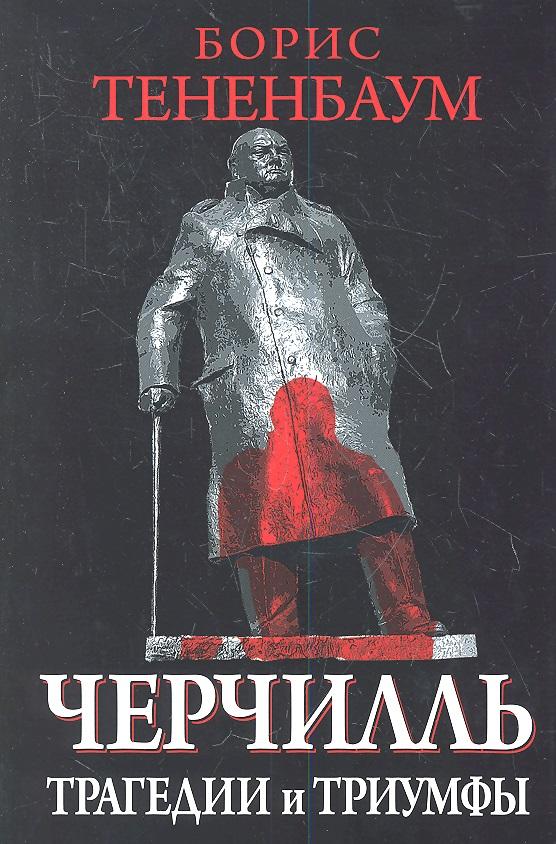 Тененбаум Б. Черчилль. Трагедии и триумфы ISBN: 9785699635610 борис тененбаум гений войны наполеон трон на штыках