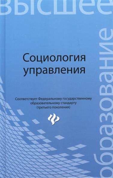 Самыгин С. (ред.) Социология управления. Учебное пособие