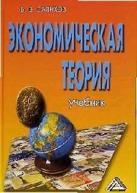 Экономическая теория Салихов