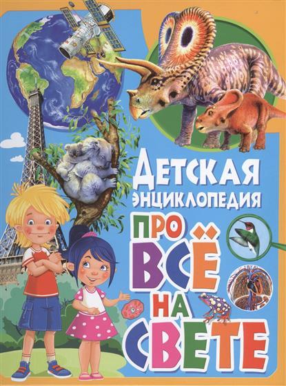 Любка М., Маевская Б., Леган И. и др. Детская энциклопедия про все на свете