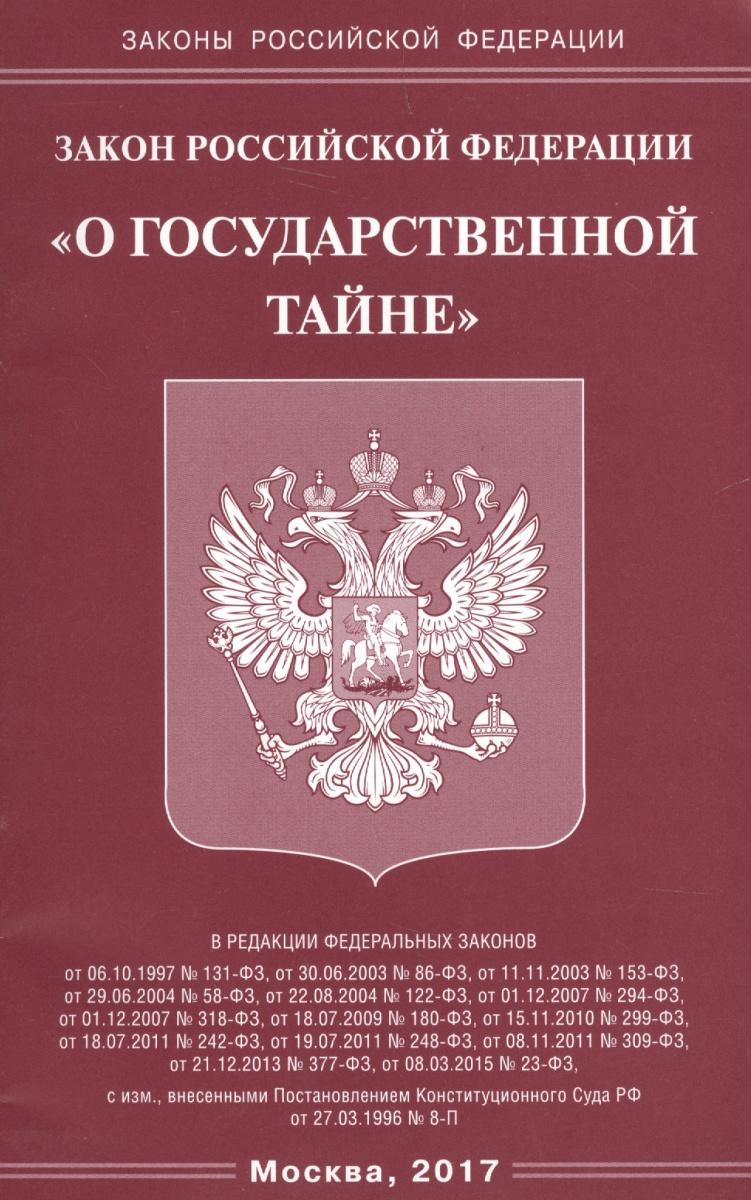 """Закон Российской Федерации """"О государственной тайне"""" от Читай-город"""