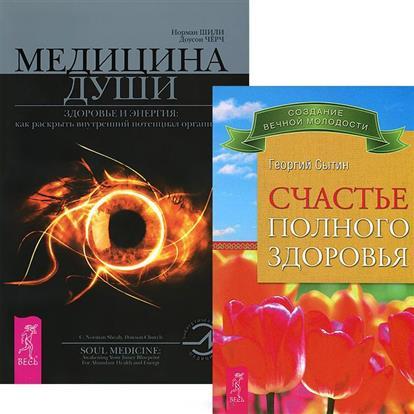 Счастье полного здоровья Медицина души комплект из 2 книг