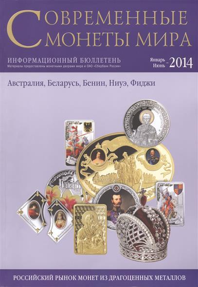 Современные монеты мира. Январь-июнь 2014. Информационный бюллетень