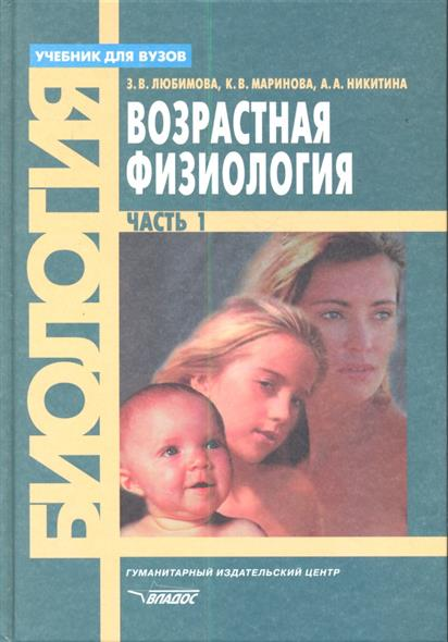 Возрастная физиология. Учебник. В 2 частях. Часть 1