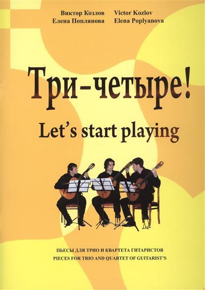 Три - четыре! Пьесы для трио и квартета гитаристов / Let`s start playing. Pieces for Trio and Quartet of Guitarist`s (ноты)