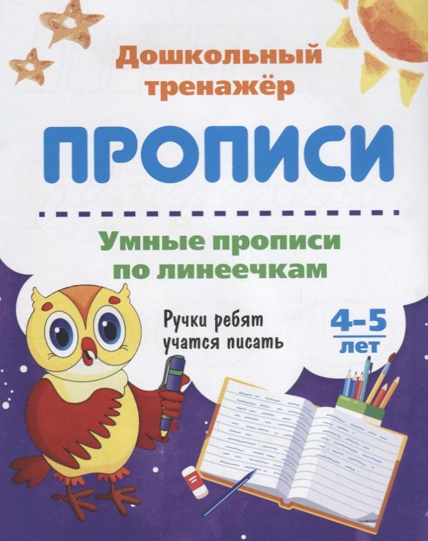 Прописи. Умные прописи по линеечкам. 4-5 лет. Ручки ребят учатся писать