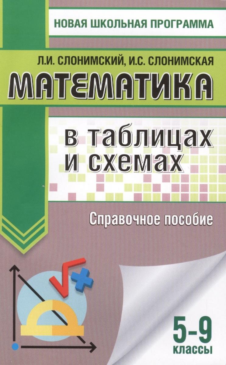 Слонимский Л.: Математика в таблицах и схемах для подготовки к ОГЭ