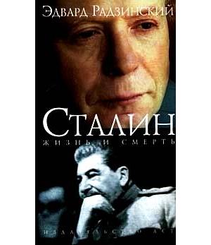 Радзинский Э. Сталин Жизнь и смерть радзинский э с распутин жизнь и смерть