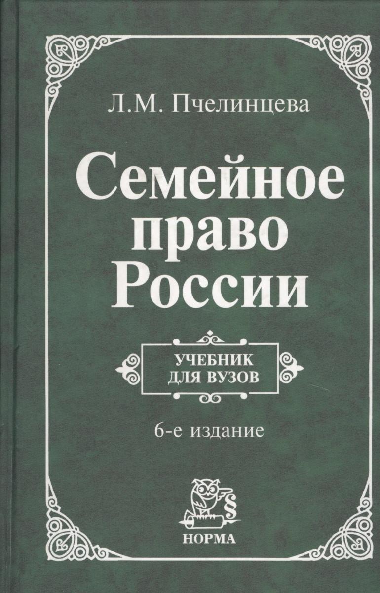 Семейное право России Пчелинцева