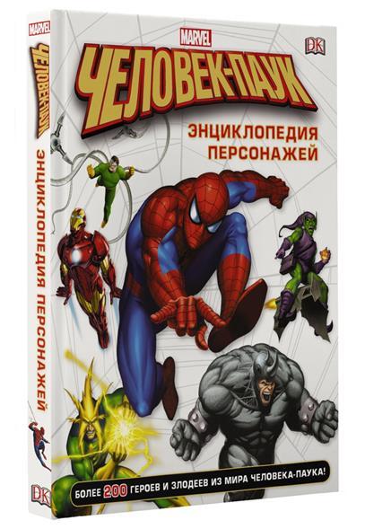 Человек-Паук: Энциклопедия персонажей