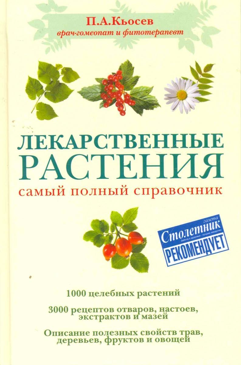 Лекарственные растения Самый полный справочник