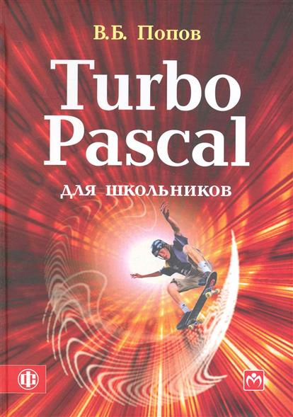 Попов В. Turbo Pascal для школьников j folts oh turbo 5 pascal