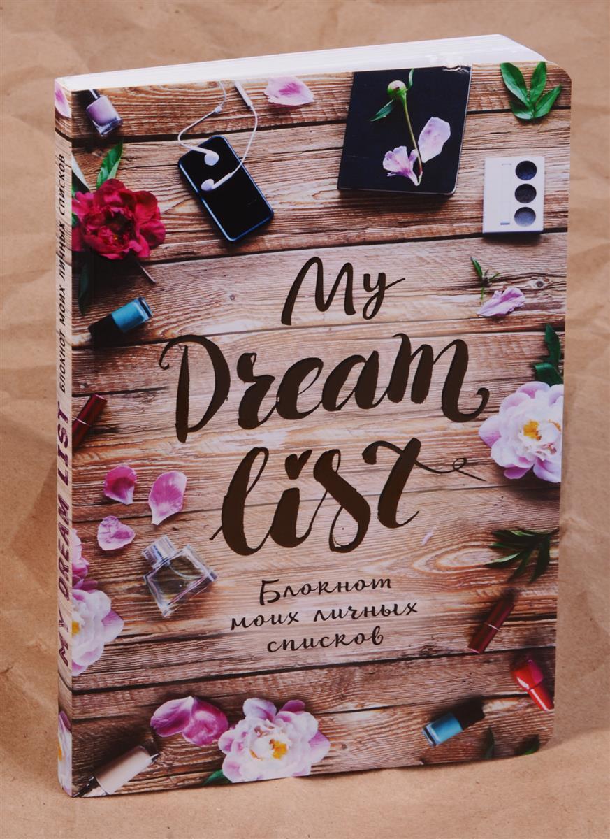 Блокнот моих личных списков My dream list (обложка с цветами)