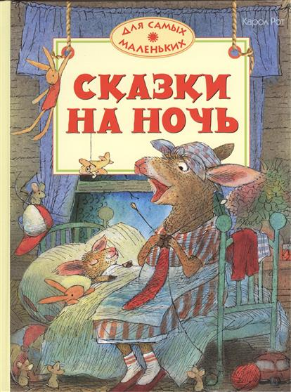 Рот К.: Сказки на ночь