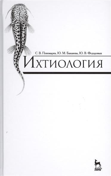 Ихтиология. Учебник. Издание второе, дополненное