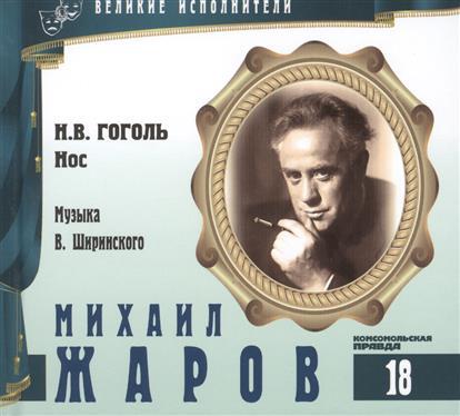 Великие исполнители. Том 18. Михаил Жаров (1899-1981). (+аудиокнига CD