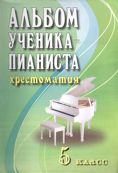 Альбом ученика-пианиста 5 кл