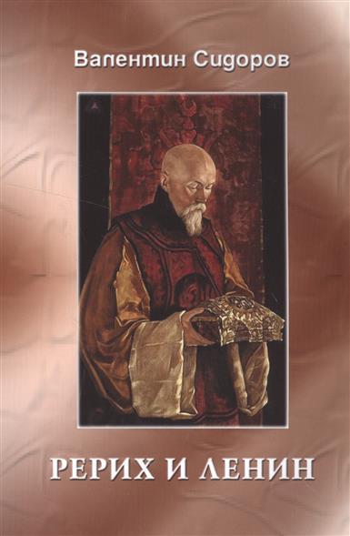 Сидоров В. Рерих и Ленин ленин в октябре ленин в 1918 году dvd