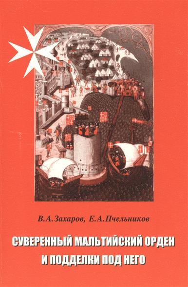 Захаров В., Пчельников Е. Суверенный Мальтийский орден и подделки под него