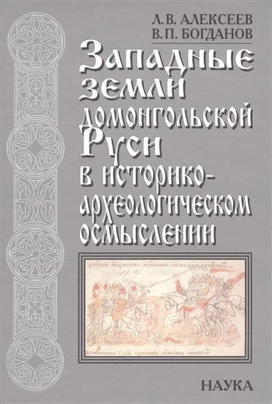 Западные земли домонгольской Руси в историко-археологическом осмыслении
