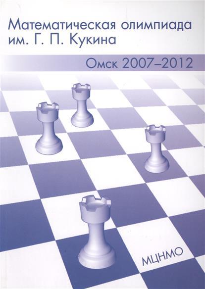Адельшин А.: Математическая олимпиада им. Г.П. Кукина. Омск, 2007-2012