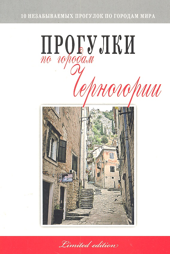 Вдовина М. Прогулки по городам Черногории